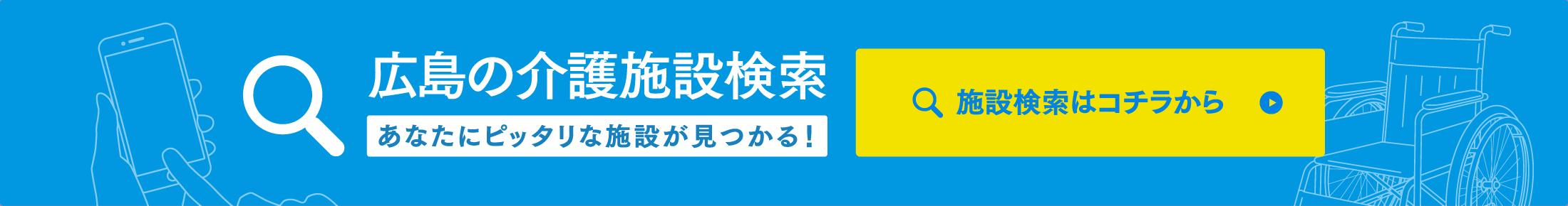 広島の介護施設検索はコチラ