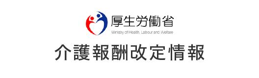 介護報酬 |厚生労働省