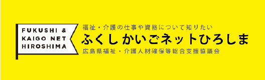 ふくし かいごネットひろしま|広島県福祉・介護人材確保等総合支援協議会