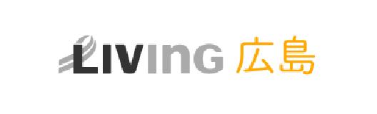 リビング広島Web - 広島、宮島、呉、西条、尾道など、広島の地元・おでかけ情報サイト