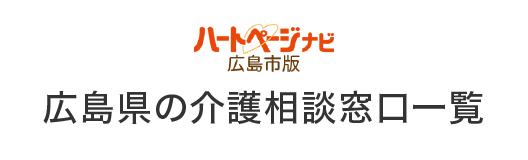 広島市の介護の相談窓口|地域包括支援センターの一覧【ハートページナビ 広島市版】